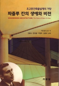 Korean translation of Engineering Architecture: The Vision of Fazlur R. Khan